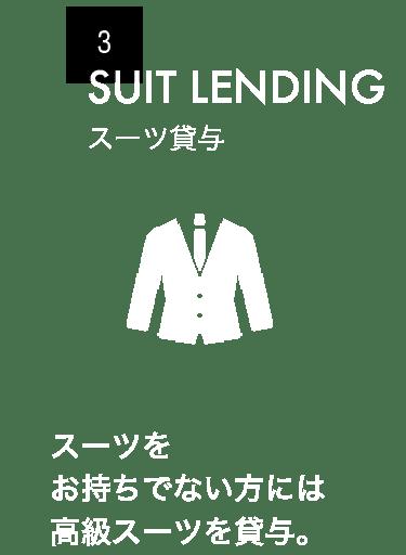 スーツをお持ちでない方は高級スーツ貸与